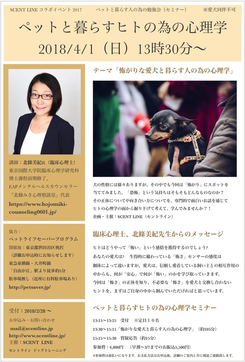 4/1「ペットと暮らすヒトの為の心理学」セミナーのお知らせ_c0099133_09344111.jpg