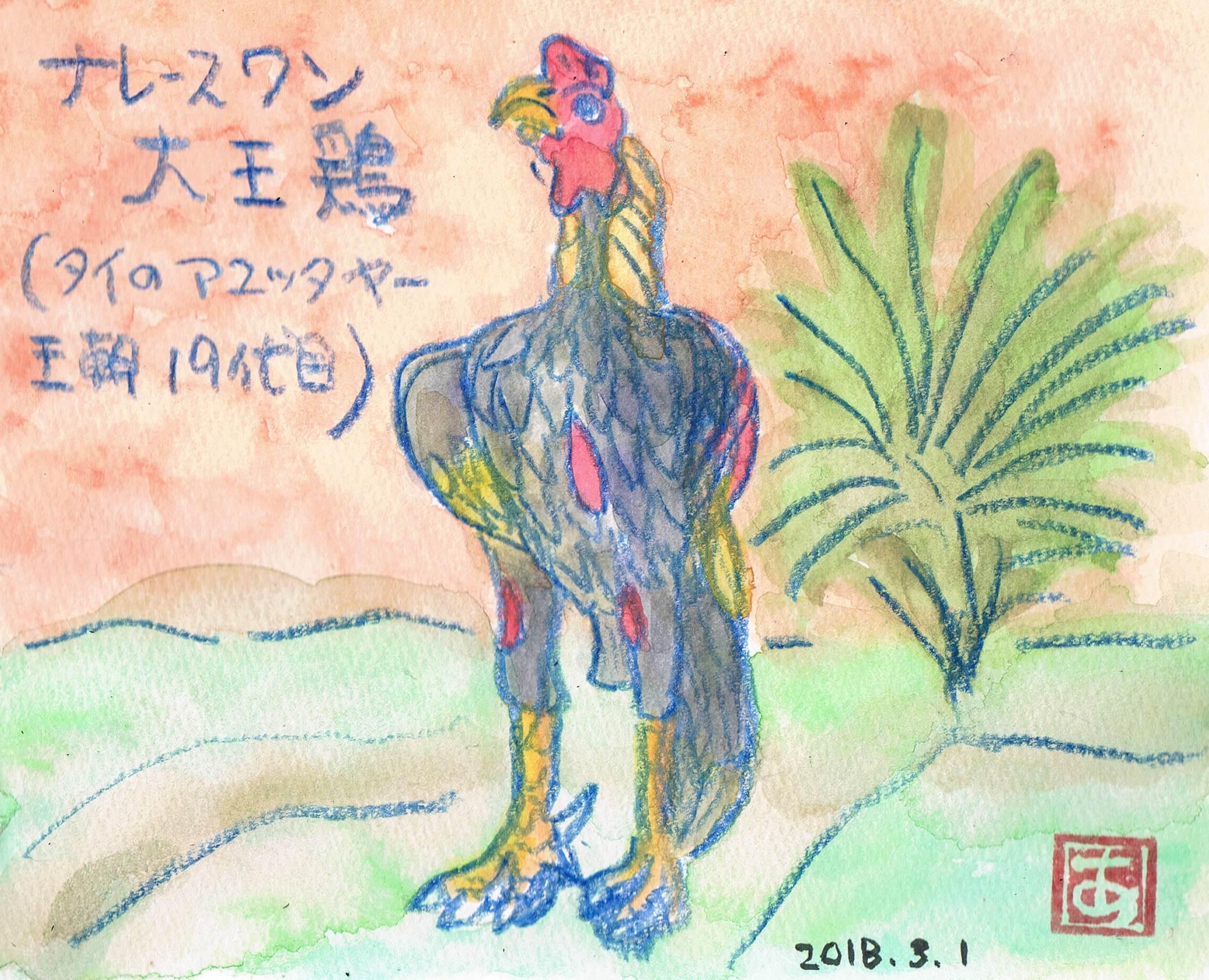 ナレースワン大王の鶏_e0232277_13323822.jpg