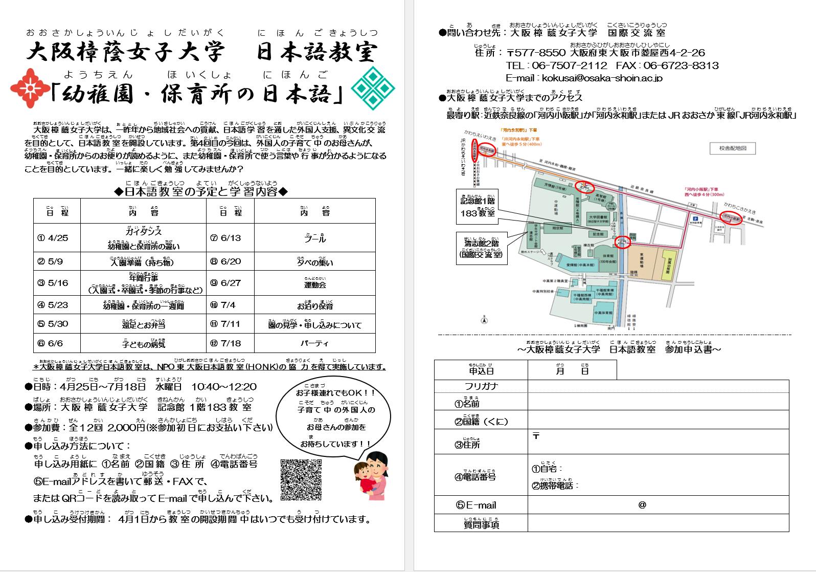 大阪樟蔭女子大学日本語教室開催のお知らせ_e0175020_00062078.png