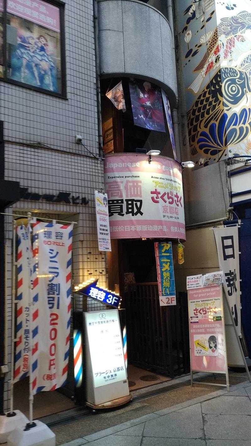 [京都旅行] 二日目 Fパート_a0054041_23441134.jpg