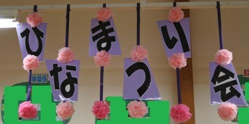 ひな祭り会_c0350752_11144704.jpg