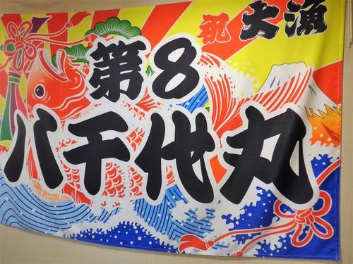 福岡「第8八千代丸」へ行く。_f0232060_12542876.jpg