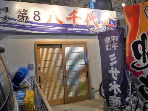 福岡「第8八千代丸」へ行く。_f0232060_1254986.jpg