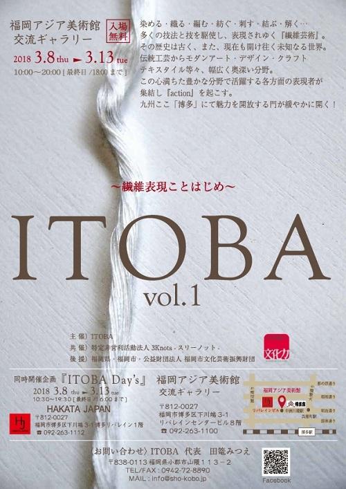 ITOBA展のこと_e0221697_16493202.jpg