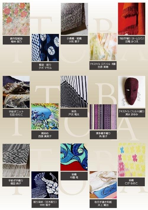 ITOBA展のこと_e0221697_16494984.jpg