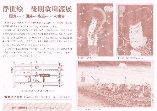 浮世絵 後期歌川派展_f0364509_10412614.jpg