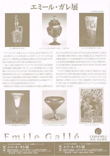 エミール・ガレ展_f0364509_19520086.jpg