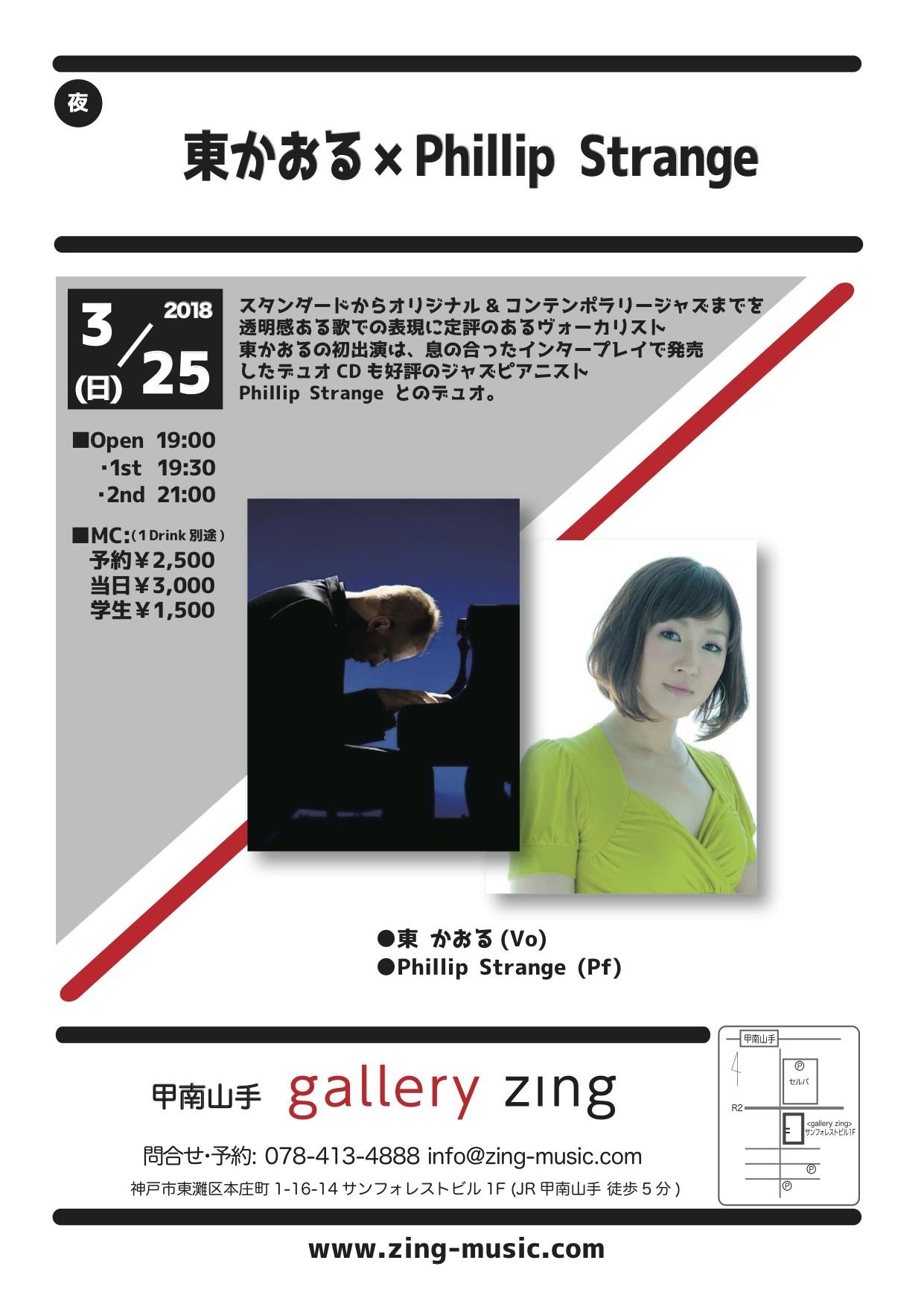 Kaoru Azuma (vo) and Phillip Strange (pf)