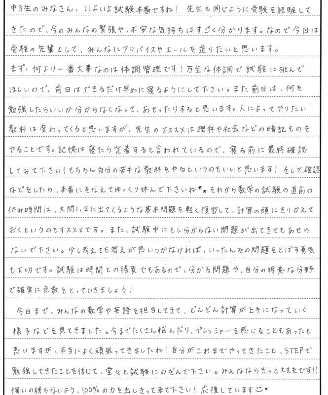 【2018年】受験生へ贈る言葉 講師編_b0219726_09454482.jpg