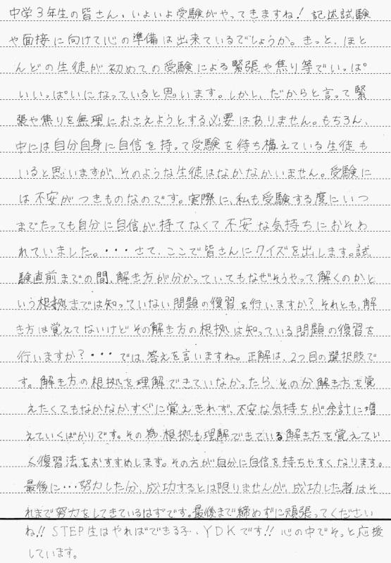 【2018年】受験生へ贈る言葉 講師編_b0219726_09454956.jpg