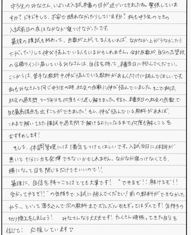 【2018年】受験生へ贈る言葉 講師編_b0219726_09455565.jpg