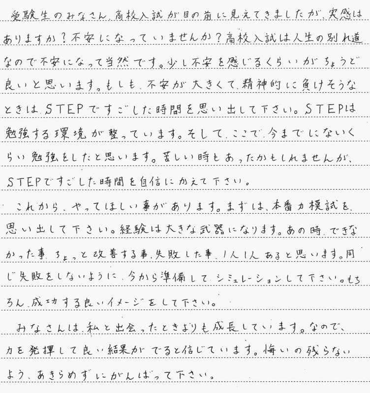 【2018年】受験生へ贈る言葉 講師編_b0219726_09460301.jpg