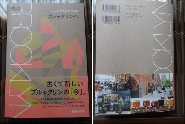 旅のヒント「ブルックリンへ」出版 & 宝塚で旅の相談_a0084343_12041883.jpg