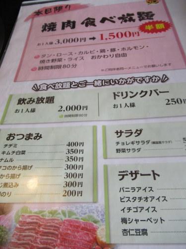 焼肉・炎/en * ワンコイン@500円・焼肉ランチ 再訪♪_f0236260_16152633.jpg