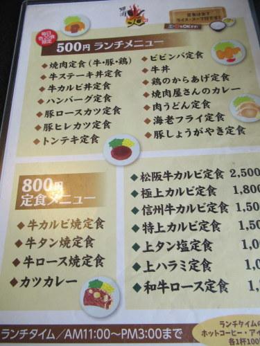 焼肉・炎/en * ワンコイン@500円・焼肉ランチ 再訪♪_f0236260_16154728.jpg