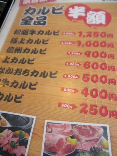 焼肉・炎/en * ワンコイン@500円・焼肉ランチ 再訪♪_f0236260_16160125.jpg