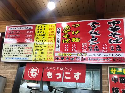 Z900RS CAFE カッコ良かったですよ♪ からの「もっこす 舞子店」_d0246961_15361813.jpg