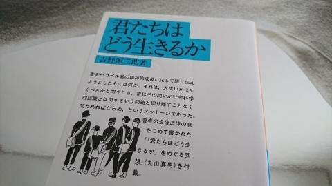 3/21開催 金澤倖学一般講座 仏教で読みとく『君たちはどう生きるか』_e0334462_22230293.jpg