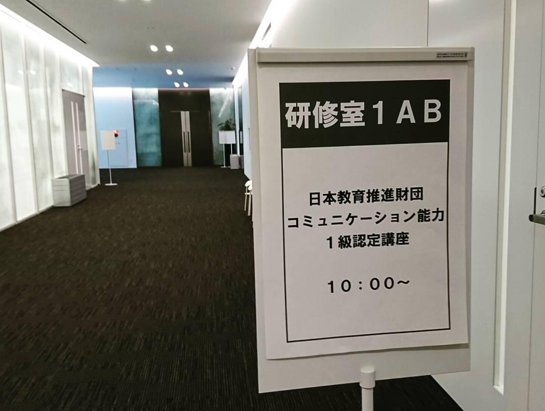 9/24~25 女性限定コミュニケーション能力1級認定講座 金沢会場 _e0334462_22405830.jpg