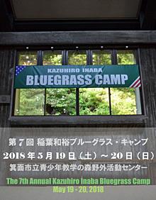 KazCamp 2018 バンド・エントリー開始日のご案内_a0285674_10500466.jpg
