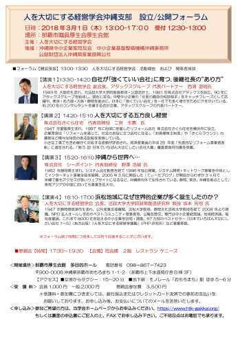 人を大切にする経営学会沖縄支部設立/公開フォーラム_e0190287_10255497.jpg