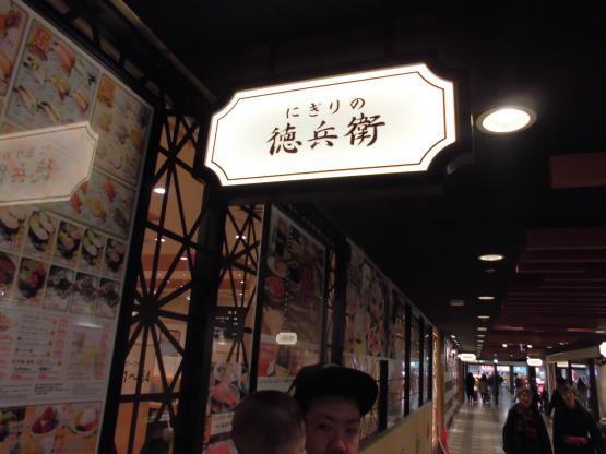 にぎりの徳兵衛     関西国際空港店_c0118393_17035406.jpg