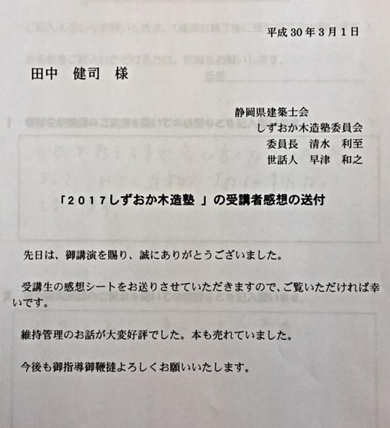 しずおか木造塾 2018_c0019551_14304158.jpg