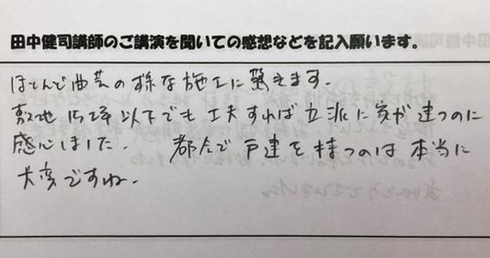 しずおか木造塾 2018_c0019551_14325925.jpg