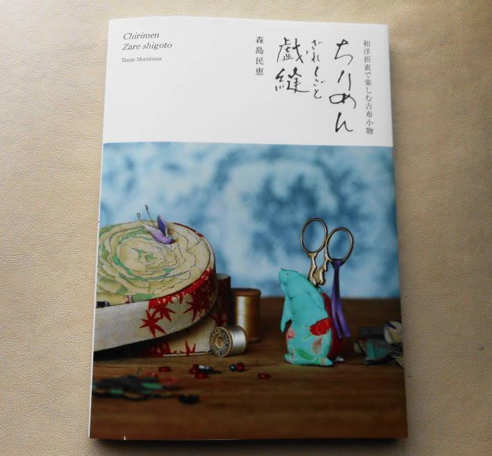 ちりめん戯縫。_e0116563_16251399.jpg