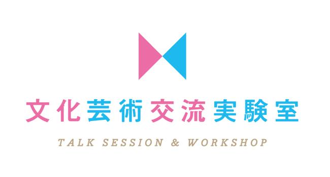 文化芸術交流実験室でトークを行います_b0052471_13463752.jpg