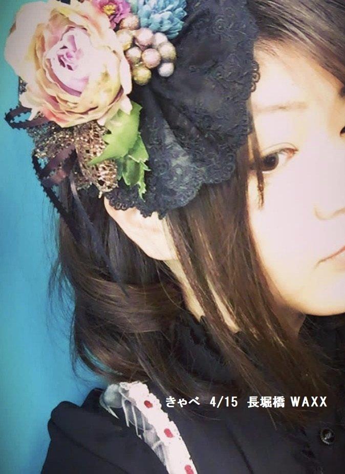 『にゃん森集会 沸くWAXX part2 -まつもと生誕祭-』出演者_b0252992_21041222.jpg