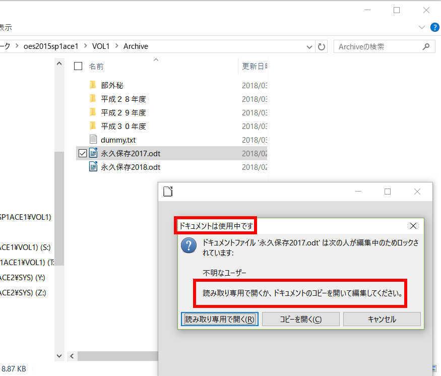 OES Linux でフォルダの容量制限付きアーカイブ専用ファイルサーバー:サーバーをゴミ箱にしない工夫_a0056607_12020591.jpg