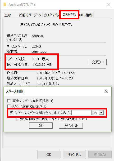 OES 2018 Linux で SMB ファイルサーバーのフォルダ容量制限(ディレクトリクォータ)_a0056607_12033560.jpg