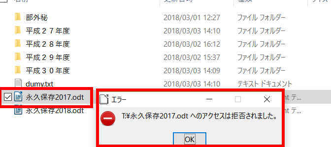 OES Linux でフォルダの容量制限付きアーカイブ専用ファイルサーバー:サーバーをゴミ箱にしない工夫_a0056607_12175114.jpg