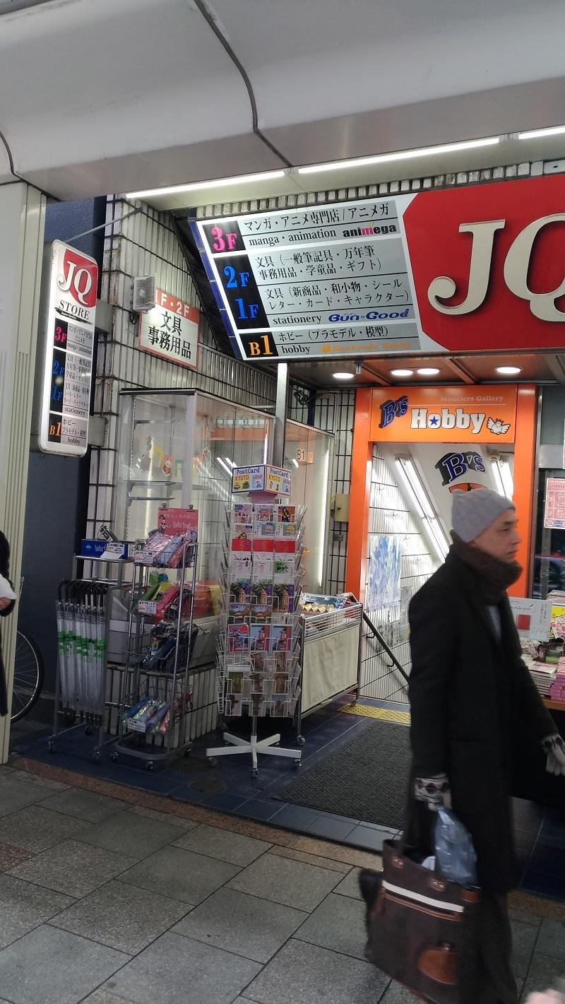 [京都旅行] 三日目 Cパート_a0054041_14014076.jpg