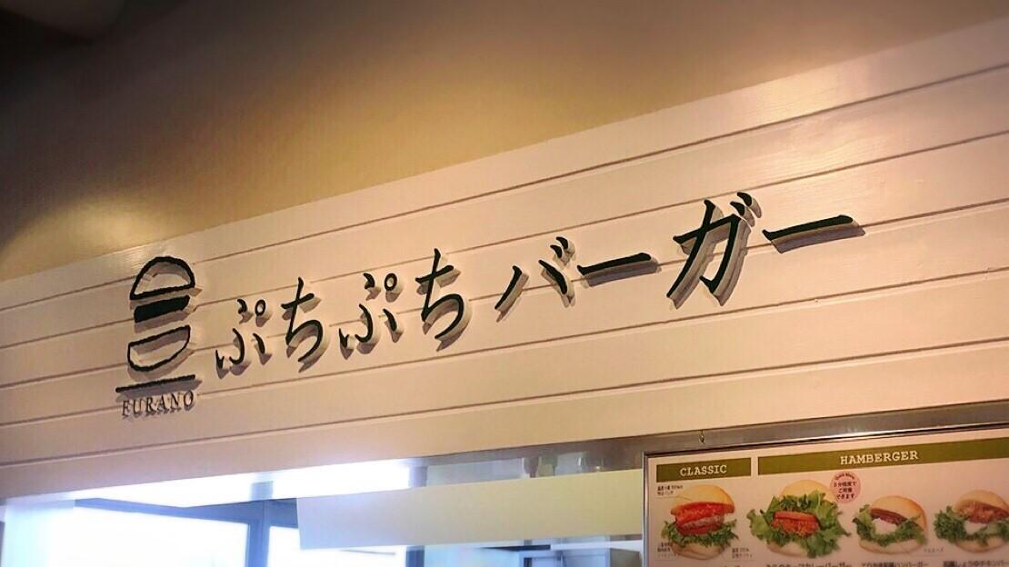 ぷちぷちバーガー(FURANO MARCHE)/富良野市_c0378174_10460684.jpg