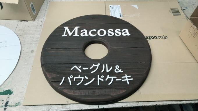 Macossaさん_e0104588_12240422.jpg