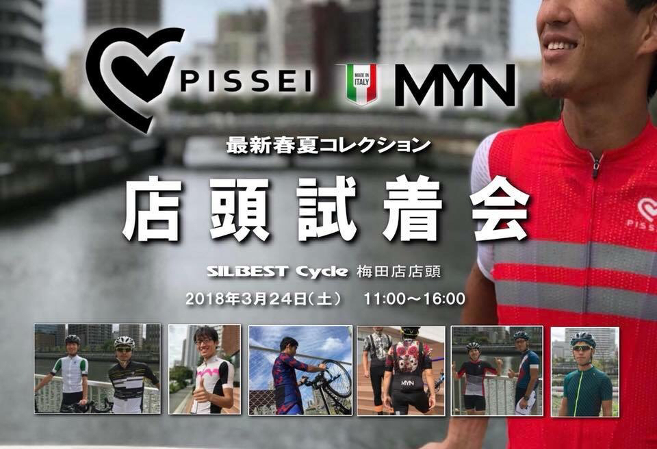 3/24(土)PISSEIとMYNの春夏コレクションの試着会_e0363689_18503681.jpg
