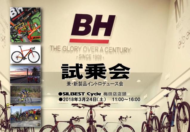 3/24(土)BH・サルト 試乗会☆_e0363689_23041214.jpg