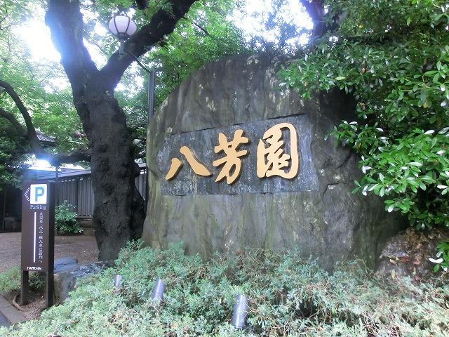 薩摩藩邸(大河ドラマ『西郷どん』⑫)_c0187004_22483986.jpg