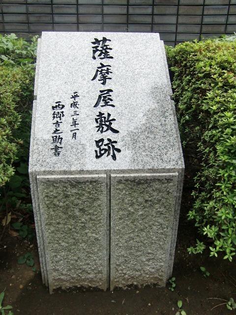薩摩藩邸(大河ドラマ『西郷どん』⑫)_c0187004_22490032.jpg