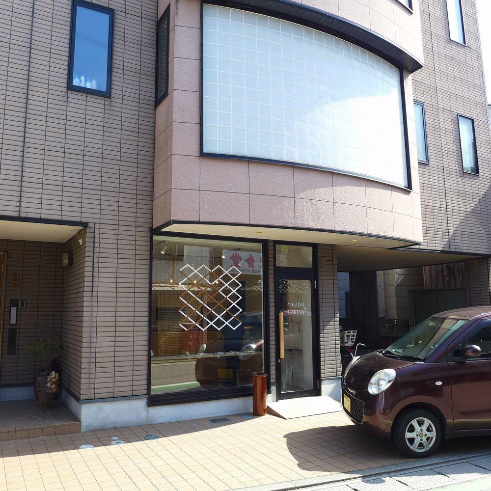 「YAKUME BAKERY」さん (甲賀市信楽町)_d0108737_14102169.jpg