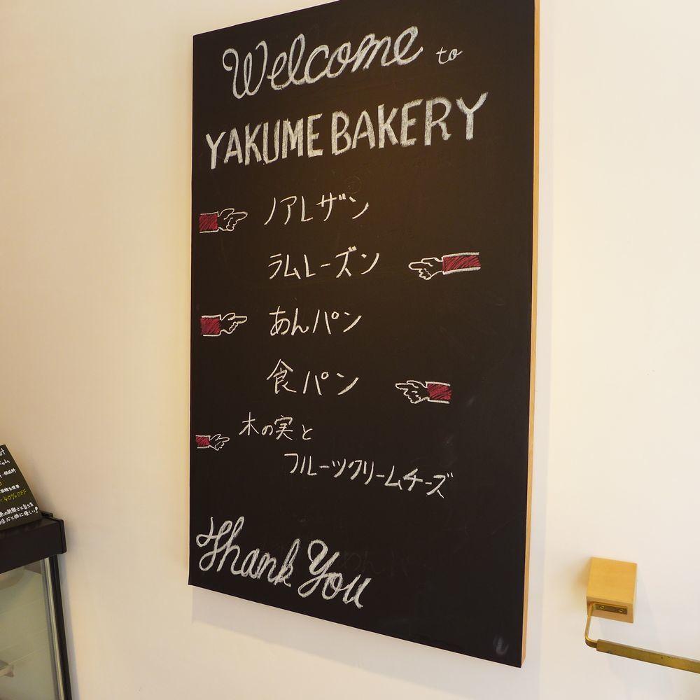 「YAKUME BAKERY」さん (甲賀市信楽町)_d0108737_14104083.jpg