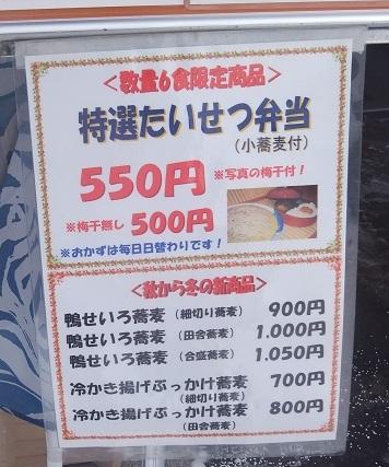 お目当ては「蕎麦屋たいせつ」の「特選たいせつ弁当」限定6食_f0362073_08203614.jpg