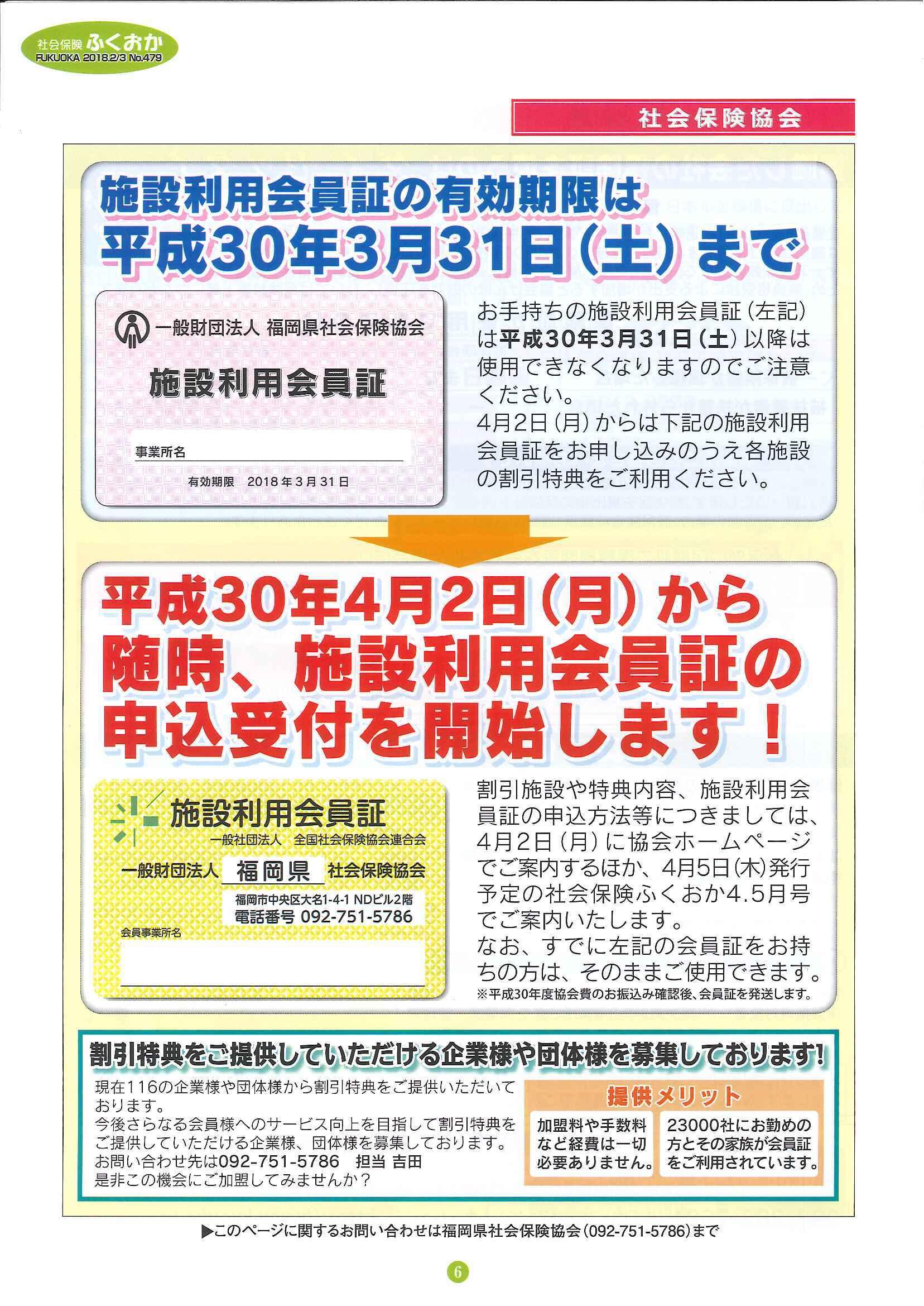 社会保険 「ふくおか」2018年2・3月号_f0120774_16013956.jpg