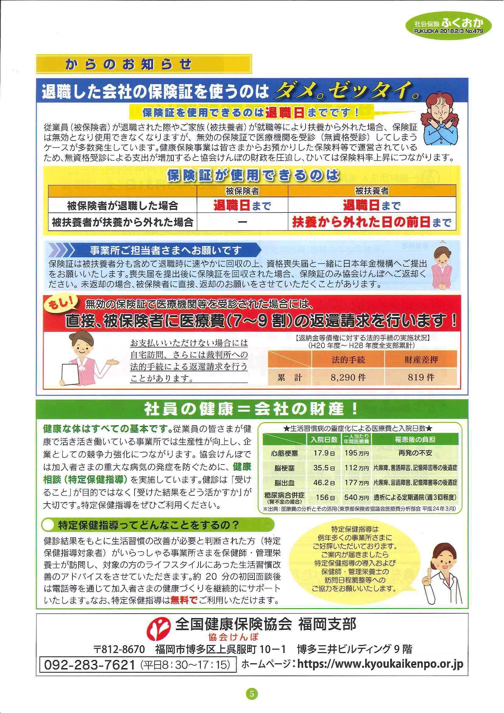 社会保険 「ふくおか」2018年2・3月号_f0120774_16014809.jpg