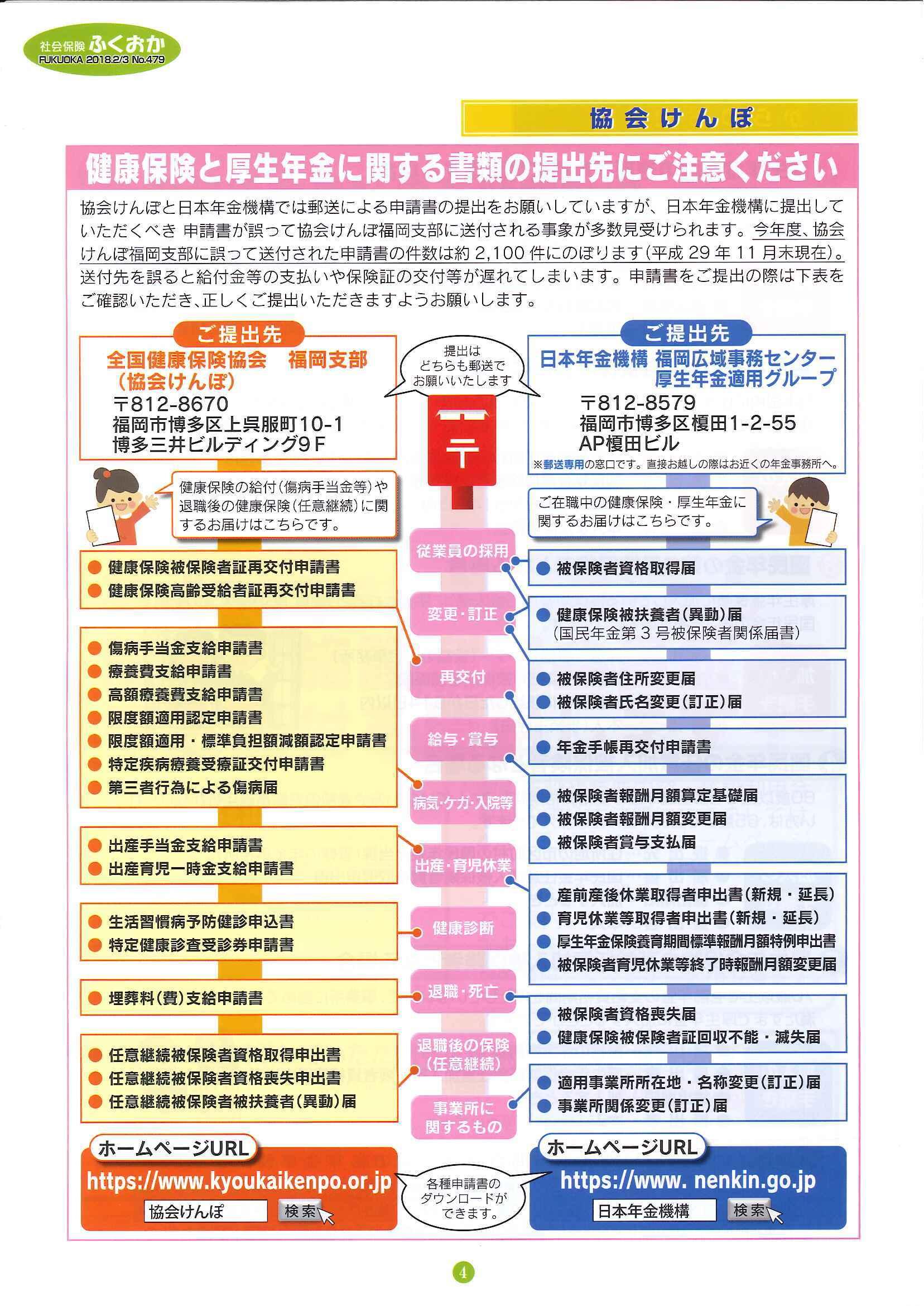 社会保険 「ふくおか」2018年2・3月号_f0120774_16015800.jpg