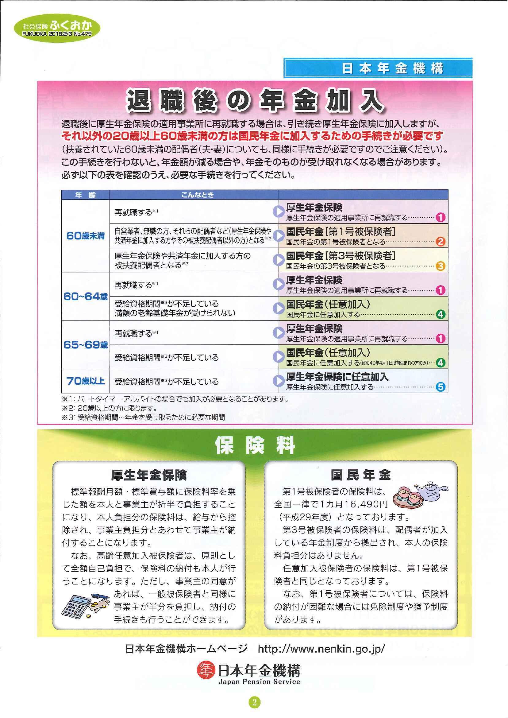 社会保険 「ふくおか」2018年2・3月号_f0120774_16021942.jpg