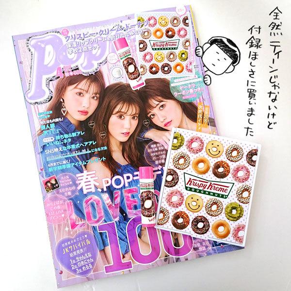 【雑誌付録】『Popteen』4月号の付録はクリスピー・クリーム・ドーナツのミラーとリップクリーム!【かわいい!しかもクーポン付き!】_d0272182_07585174.jpg