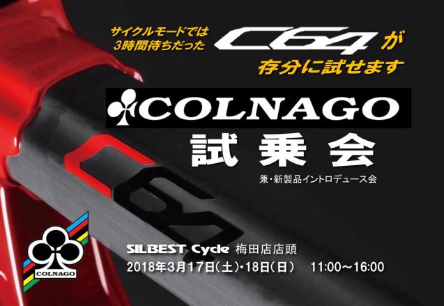 3/17.18 COLNAGO C64 試乗会☆_e0363689_19245731.jpg